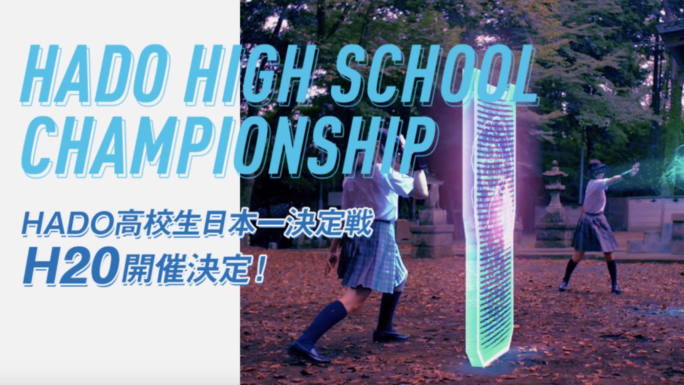 Japan Spearheads First National HADO High School Championship